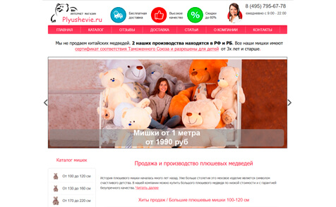 Plyushevie.ru